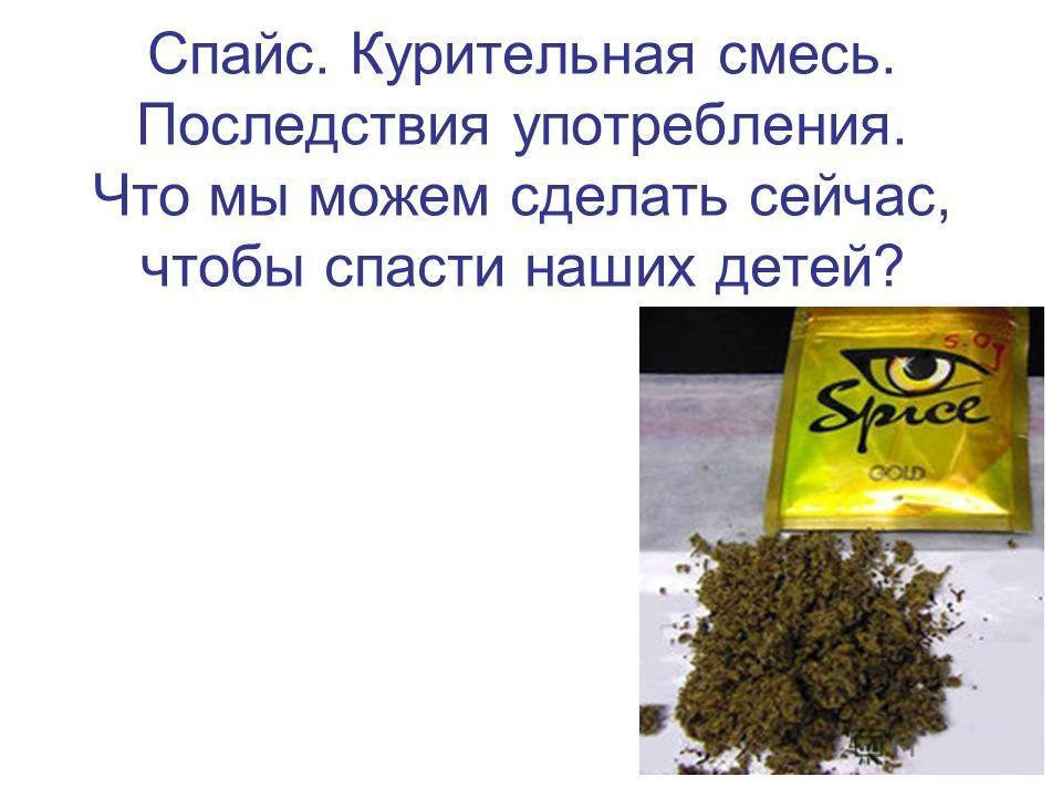 Курительные смеси - последствия для организма